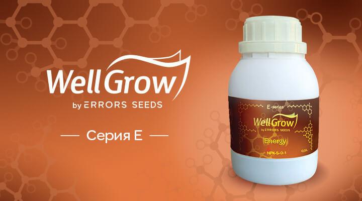 Новая линейка удобрений для марихуаны Well Grow серия Е